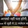 प्यार से जुड़े 22 मनोवैज्ञानिक तथ्य | Love in Hindi