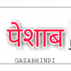 पेशाब के बारे में 40 रोचक तथ्य | Urine in Hindi