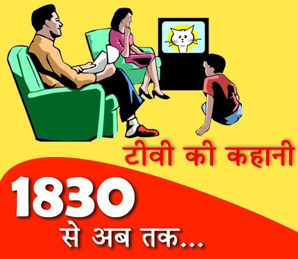 Interesting Facts about Television in Hindi