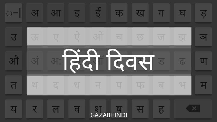 हिंदी, हिन्दी