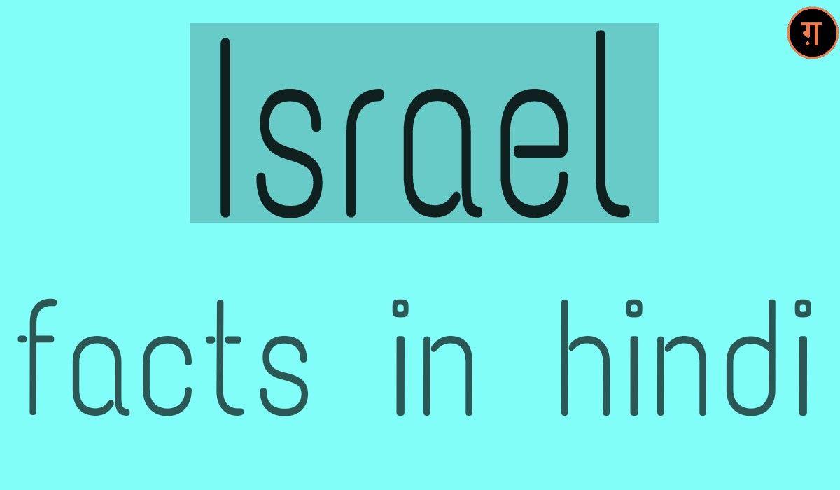 इजरायल देश के बारे में रोचक तथ्य