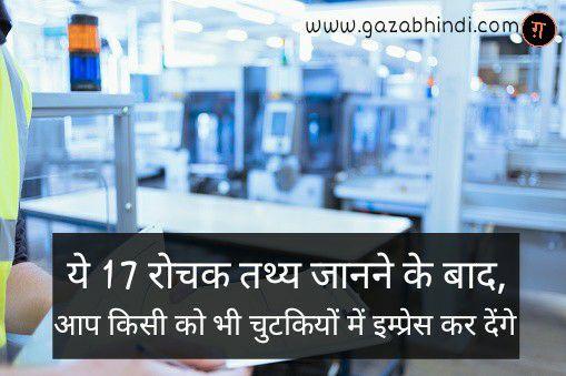 रोचक तथ्य in hindi