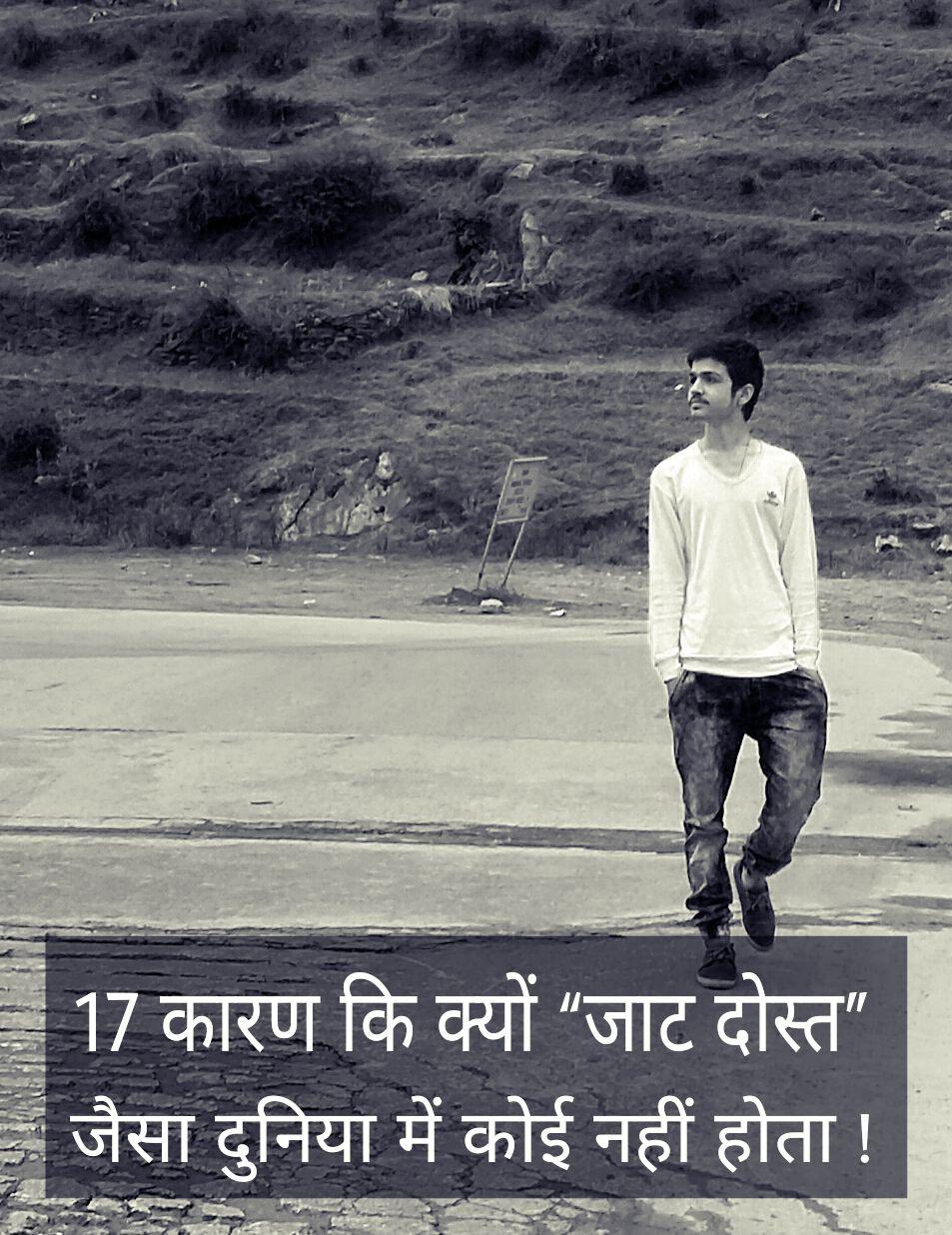 ankit banger jat in hindi