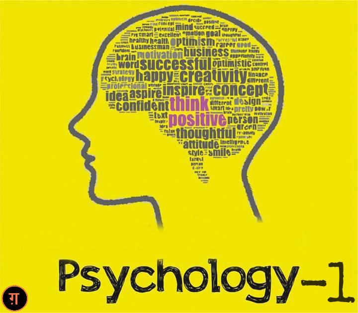 मनोवैज्ञानिक तथ्य psychological facts in hindi