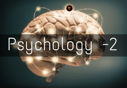 Psychology facts - मनोवैज्ञानिक रोचक तथ्य