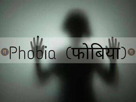 Phobia फोबिया